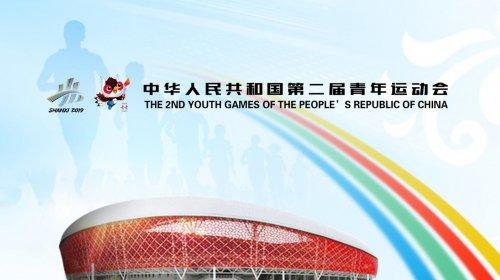 甲马智慧物联全力助跑第二届全国青年运动会