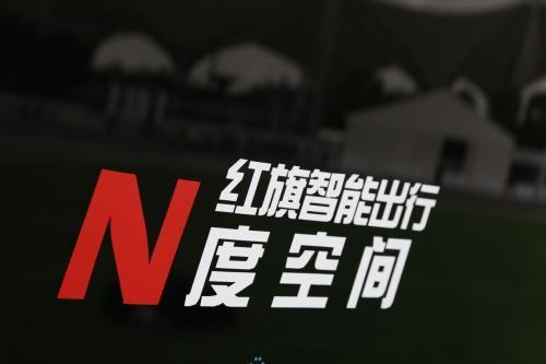 """一汽红旗 """"智能团"""" 亮相2019世界人工智能大会"""