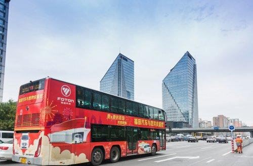 红色巴士刷屏首都街头,福田汽车与盛世同行