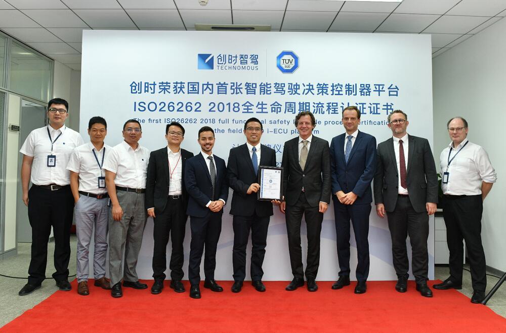 创时荣获国内首张智能驾驶决策控制器平台ISO26262功能安全认证
